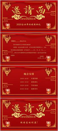 新年活动通用邀请函PPT模板