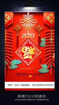 喜庆2020春节宣传海报