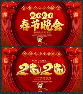 喜庆红色2020春节晚会宣传展板
