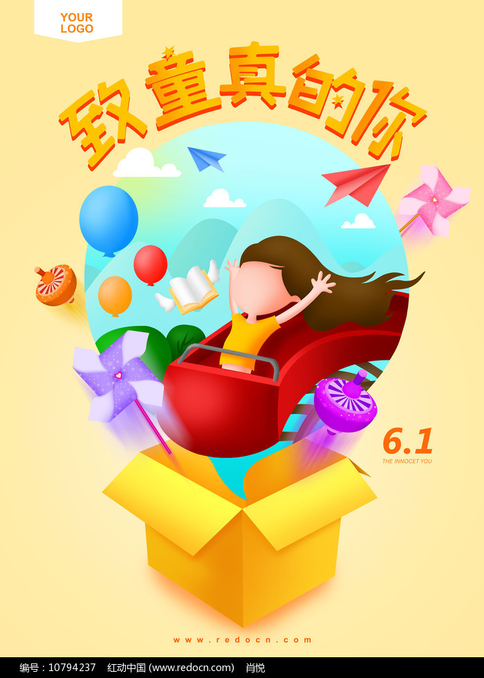 原创手绘黄色温馨儿童节海报图片