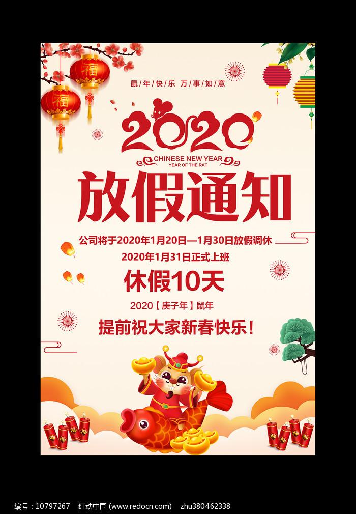 中国风2020春节放假通知海报