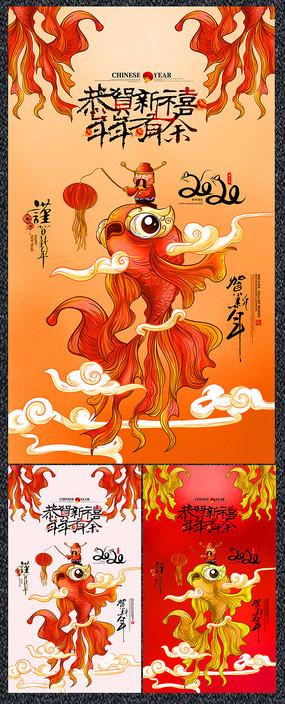 中国风2020春节年年有有宣传海报