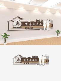 中国孝文化形象文化墙设计