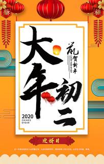 2020大年初二海报设计