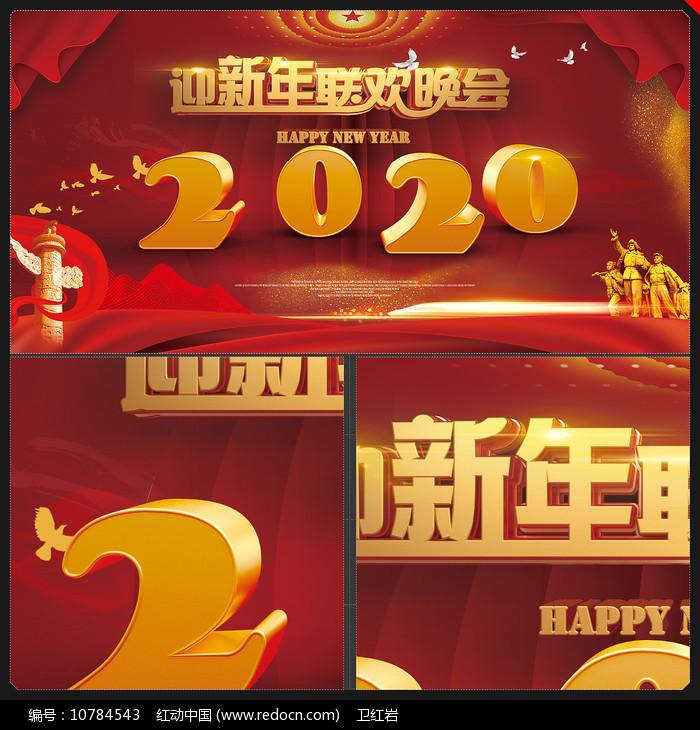 2020年新年联欢晚会立体字海报图片