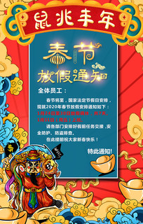 2020鼠年春节放假通知海报设计