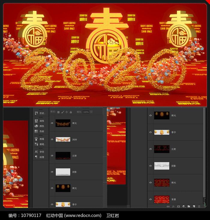 2020鼠年春节海报立体字海报图片