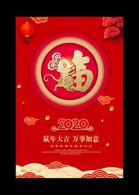 2020鼠年春节宣传海报