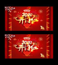 2020鼠年开门红展板