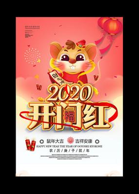 2020鼠年企业开门红海报