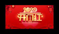 2020鼠年新年开门红展板
