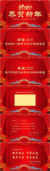 2020鼠年中国风格新年贺卡PPT