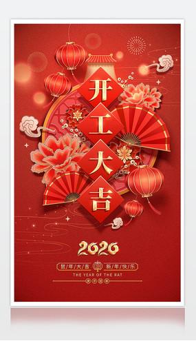 2020新年开门红企业开工大吉海报