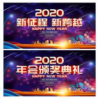 2020新征程新跨越年会背景板