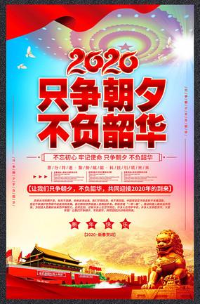 2020只争朝夕不负韶华新年贺词海报