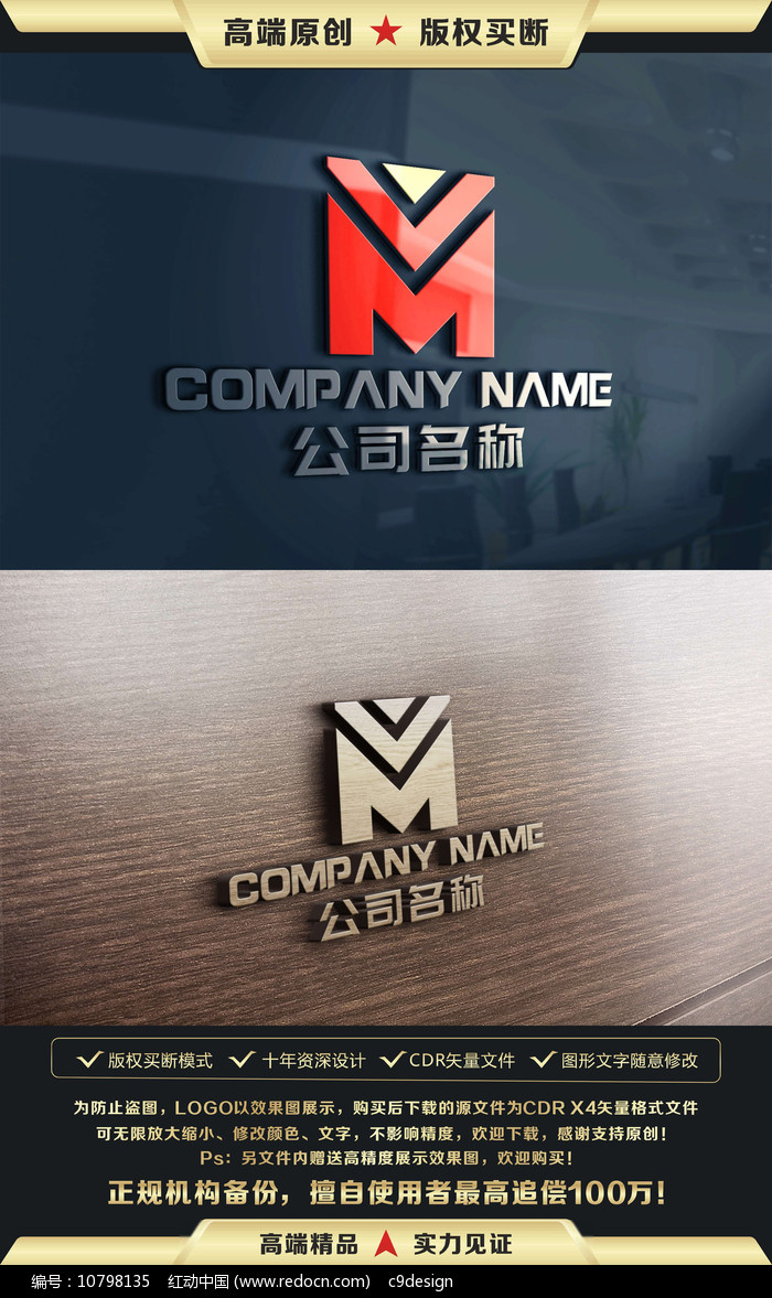 M字母企业LOGO设计图片