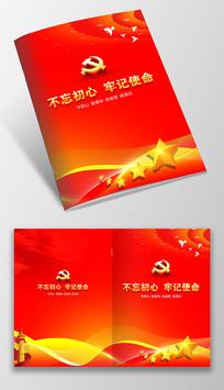 不忘初心牢记使命党建宣传画册封面