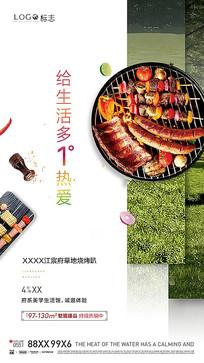 草地烧烤BBQ微信海报