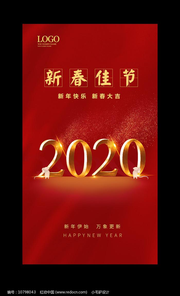 创意2020鼠年新春海报图片
