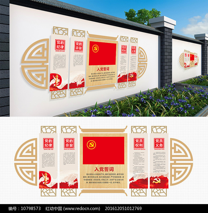 大气党建入党誓词党员活动室文化墙图片