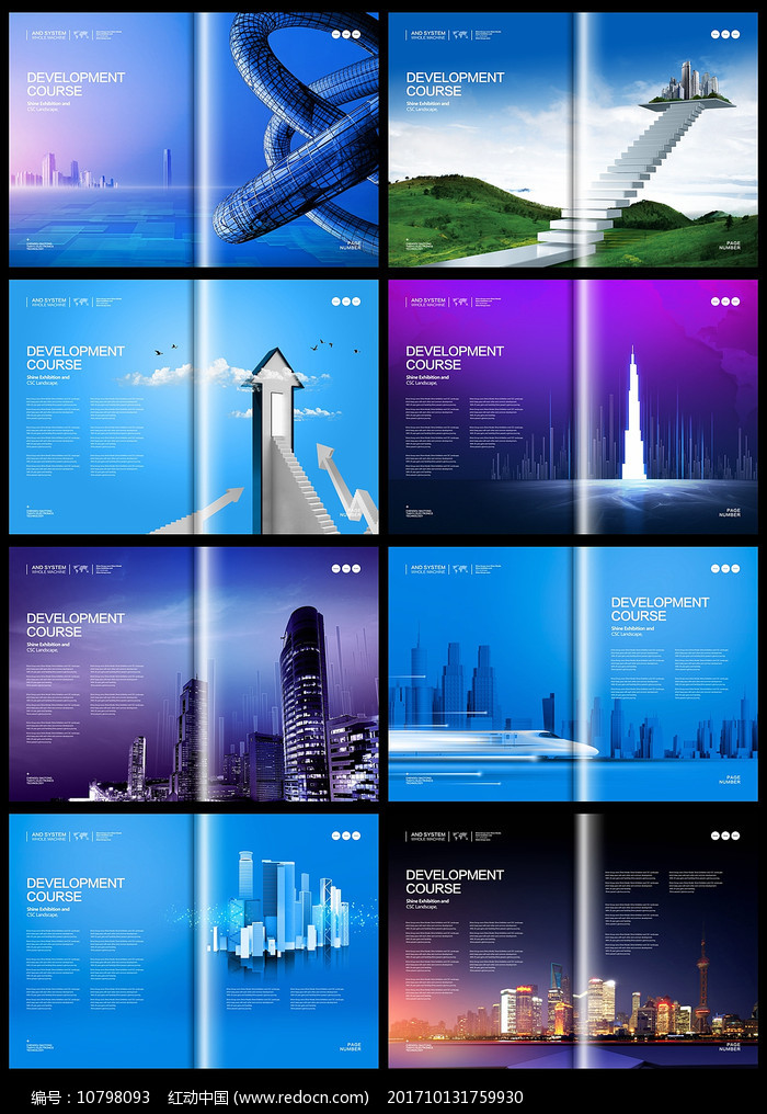 房地产建筑工程画册设计图片
