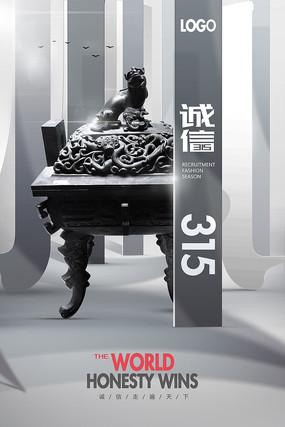 高级简洁315中国风海报 PSD