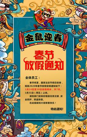 国潮2020年春节放假通知公告海报