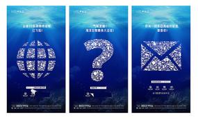 海洋嘉年华H5微信海报