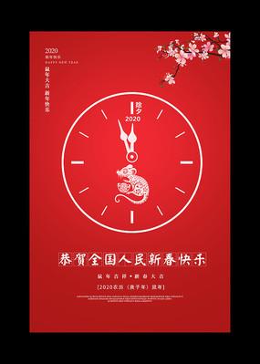 红色创意2020鼠年春节除夕海报