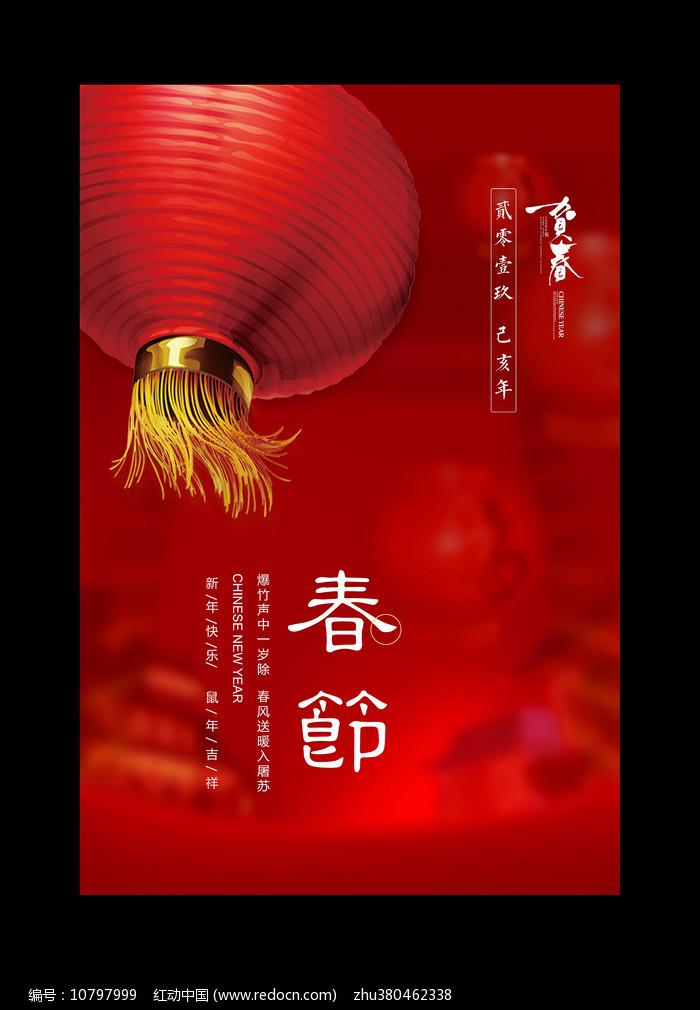 红色创意2020鼠年春节海报图片