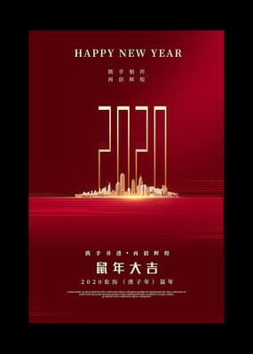 红色创意2020鼠年新年除夕海报