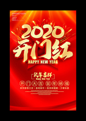 红色大气2020鼠年开门红海报