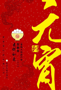 红色大气中国风元宵节海报模板