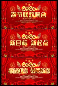 红色简约2020鼠年春节联欢晚会展板