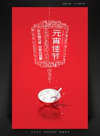 红色简约喜迎元宵节海报设计