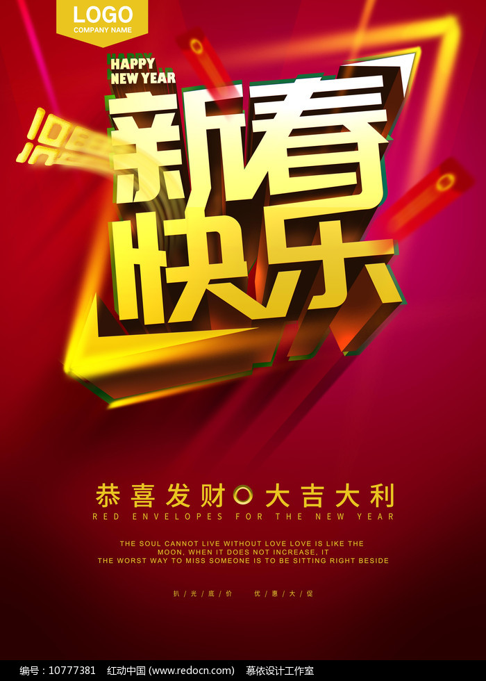 红色新年快乐立体字海报