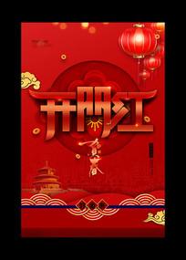 红色喜庆2020鼠年新春开门红海报