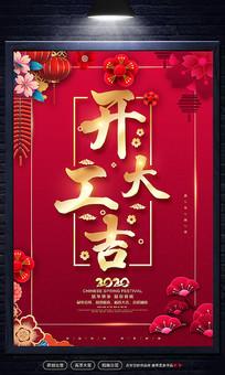 红色喜庆开工大吉海报设计