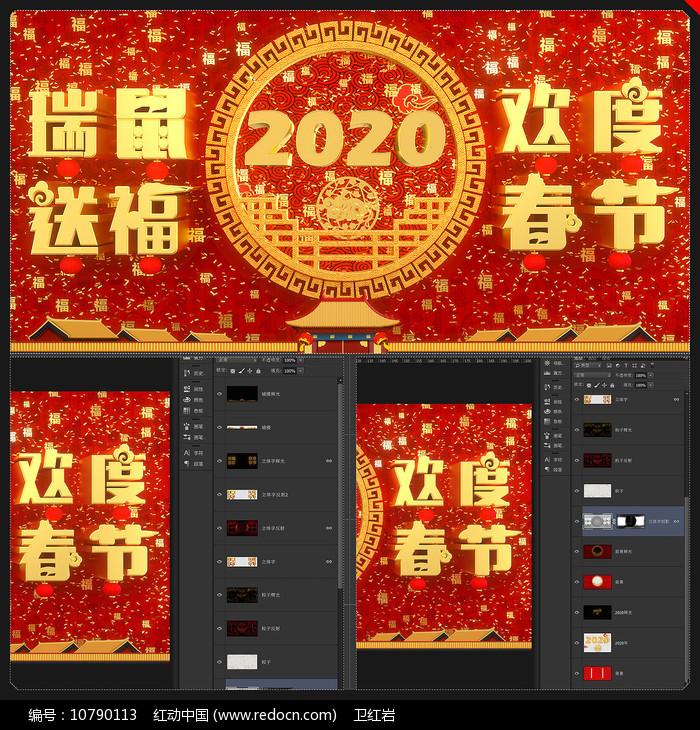 欢度春节瑞鼠送福海报图片