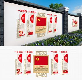 户外党建入党誓词围挡公园文化墙
