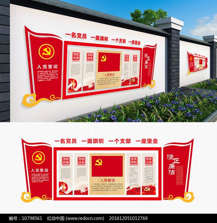 户外红色入党誓词户外公园文化墙图片
