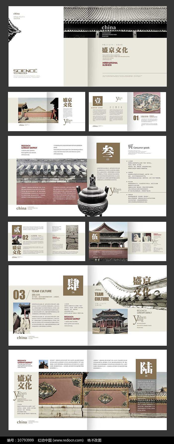 金色现代中国风画册图片