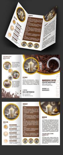 咖啡宣传三折页