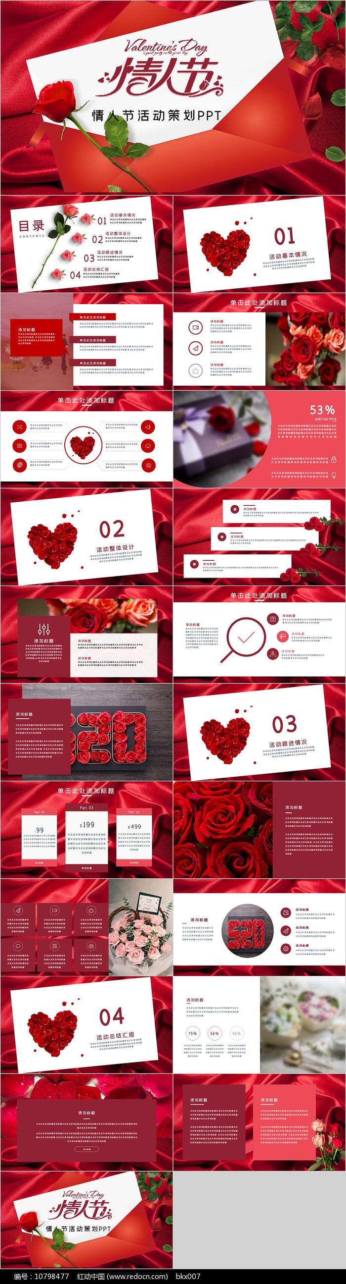 浪漫情人节活动策划PPT模板图片