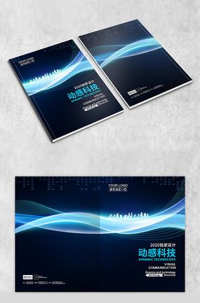 蓝色动感科技封面