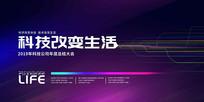 蓝紫色光效科技改变生活展板