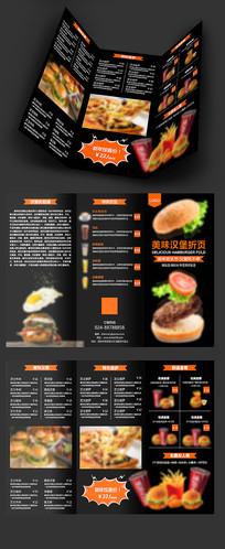 美味汉堡宣传三折页