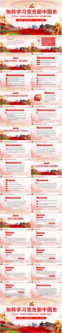 如何学习党史新中国史党课PPT