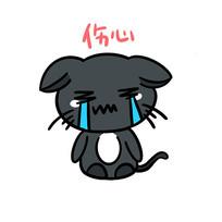 伤心的小黑猫表情包