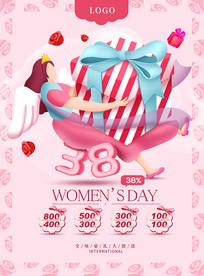 手绘38妇女节海报